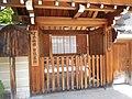 Chifuku-ji Kyoto 001.jpg