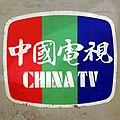 China TV 1980s-1997 logo with Sun Yat-sen's calligraphy on Sony BVH-500 20150912.jpg