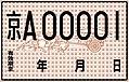 China license plate Beijing 京 GA36-2007 C.16.2.1.jpg