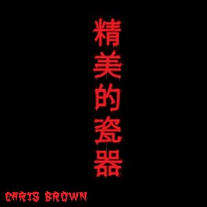 Fine China (song) - Image: Chris Brown Fine China cover artwork