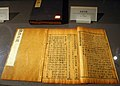 Commentaries of the Analects of Confucius.jpg