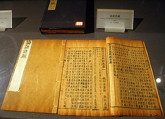 Analects - A copy of He Yan's commentary on the Analects, with a sub-commentary by Xing Bing, printed during the Ming dynasty