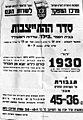 Conscription in Israel - 1948 Poster 003994632.jpg