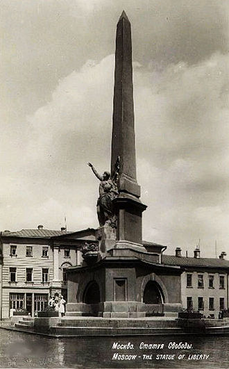 Monumental propaganda - N. Andréyev, D. Ósipov. Monument to the First Soviet Constitution (Obelisk with a Statue of Liberty) in Soviet Square (present-day Tverskáya Sq.) in Moscow. Brick, Concrete, height =26 m. 1918-1919. (Taken down in 1941)