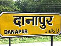 Danapur station board.JPG
