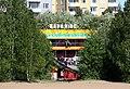 Dark Ride Suomen Tivoli Oulu 20110605.JPG