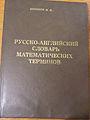 Dictionary Mishiev YI.jpg