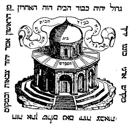 The Temple in Jerusalem depicted as the Dome of the Rock on the printer's mark of Marco Antonio Giustiniani, Venice 1545-52 Dome of the Rock, 1546.jpg