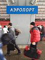 Domodedovo train station.jpg