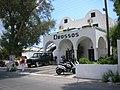 Drossos Hotel in Perissa - panoramio.jpg