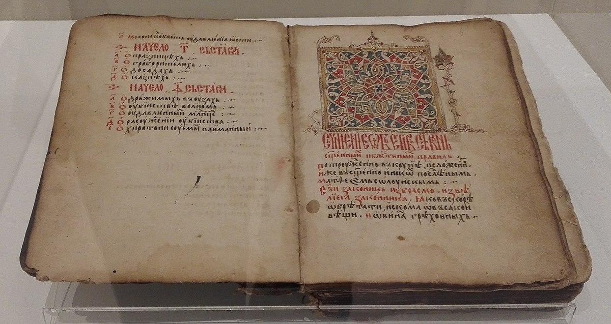 Dušanov zakonik, prizrenski rukopis.jpg