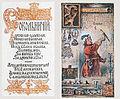 Elizaveta Bem's Azbuka - С text.jpg