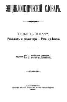 Encyclopedicheskii slovar tom 26 a.djvu