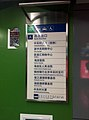 Exit A directory of Haidian Huangzhuang Station (20170804122442).jpg