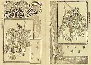 Investiture of the Gods - Illustrations of Fengshen Yanyi. Left: Yang Jian and Nezha; Right: Su Hu and Huang Feihu