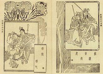 Investiture of the Gods - Illustrations of Fengshen Yanyi. Left: Yang Jian and Nezha; Right: Su Hu and Huang Feihu