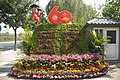 Floral design commemorating PRC's 60th anniversary.JPG