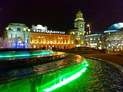 Fountain Kievsky Rail Terminal Square of Europe Moscow.jpg