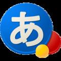 Google Japanese Input logo.png