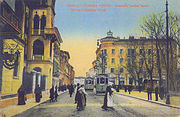 Gorizia Postcard - 1900 - Corso Verdi
