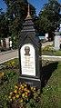 Gravestone of Mikhail Moiseevich Antonov, Oryol.jpg