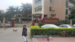 Guangdong Union Theological Seminary.jpg