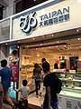 HK 紅磡 Hung Hom 船澳街 Dock Street 德民街 Tak Man Street 蕪湖街 Wuhu Street 大班西餅 Taipan Bakery 黃昏 evening March 2020 SS2 06.jpg