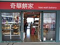 HK Central Piers Clock tower shop 奇華餅家 Kee Wah Bakery.JPG