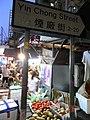HK Mong Kok night Yin Chong Street sign market Oct-2012.JPG