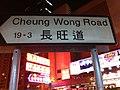 HK Mongkok night Cheong Wong Road name sign Dec-2012.JPG