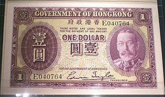 Banknotes of the Hong Kong dollar - A Hong Kong Government $1 note from 1935
