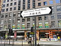 HK Sai Ying Pun Des Voeux Road West 375 sign 太平洋廣場 Pacific Plaza.JPG