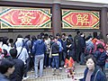 HK Shatin 沙田 車公廟 Che Kung Miu Temple 講解簽文處 Fortune stick readers' office shops visitors Feb-2010.jpg