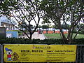 HK Sheung Wan Pet Garden 中港道 Chung Kong Road yellow banner May-2012 evening.JPG