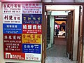 HK Yau Ma Tei 平安大廈 Alhambra Building lift lobby night guesthouse signs Jan-2014 (2).JPG