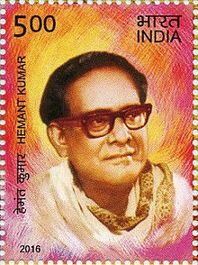 Hemant Kumar 2016 stamp of India.jpg