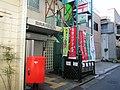 Higashi-Mukojima Go Post office.jpg