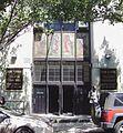 High School of Fashion Industries 225 West 24th Street entrance.jpg