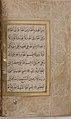 Hizb (Litany) of An-Nawawi MET sf1975-192-1-3v.jpg