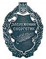 Honored Power Engineer of Ukraine.jpg