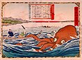 Hunting the Giant Octopus of Namekawa in Etchu Province (orange).jpg