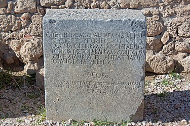 Inscribed artifact in southwestern acropolis of Lindos 2010.jpg