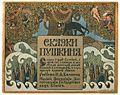 Ivan Bilibin 124.jpg