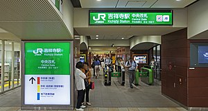 JR Chuo-Main-Line Kichijoji Station Central Gates.jpg