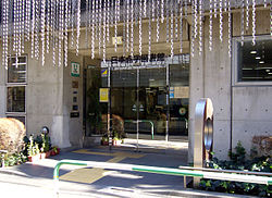 Japan Braille Library entrance 2012-01-26.JPG
