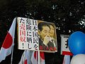 Japanese conservative holds a placard on anti-Democratic Party of Japan 03.jpg