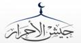 Jaych al-Ahrar.png