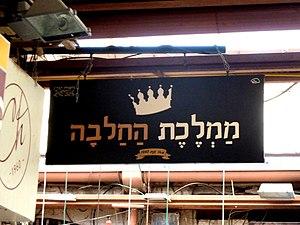 Jerusalem Halva Kingdom (Mahane Yehuda Market) P1060212.JPG