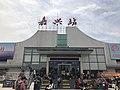 Jiaxingnan Railway Station 0098.jpg