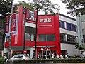 KFC Sanchong Sanhe 20130615.jpg